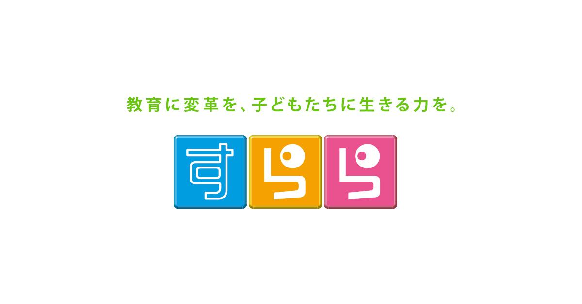 公式】株式会社すららネット|SuRaLa Net Co.,Ltd.