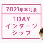 2021年卒1DAYインターンシップ
