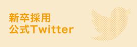 新卒採用公式Twitter