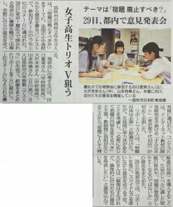 150827_yamanashi