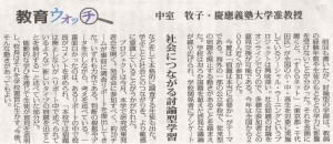 nihonkyouiku_150824