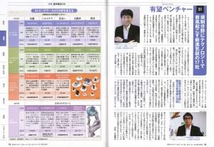 週刊ダイヤモンド1221