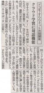 日刊工業新聞20160419