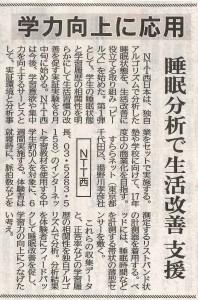 日刊工業新聞20170524