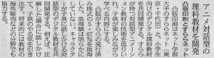 日経産業新聞20170622