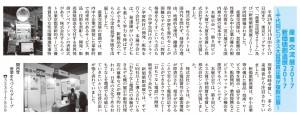 171220_machimirai