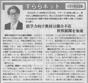 171227_日本証券新聞