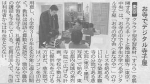 180717_nikkei